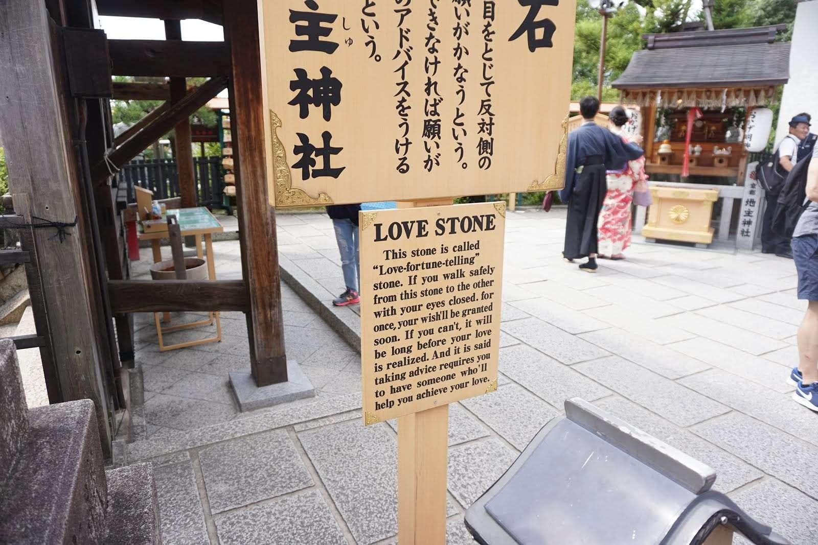 Love Stone, Jishu Shrine, Kyoto