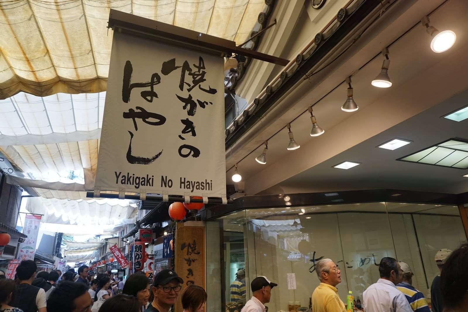 Miyajima Oysters, Yakigaki No Hayashi